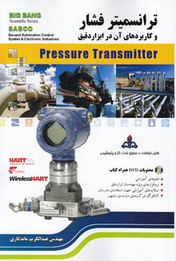 کتاب ترانسمیتر فشار و کاربردهای آن در ابزاردقیق