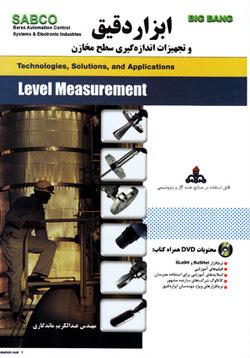 کتاب ابزاردقیق و تجهیزات اندازه گیری سطح مخازن